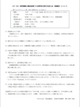 2021長野県支部内交流大会 連絡事項