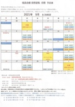 2021長野支部夏合宿中止のご連絡
